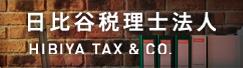 日比谷税理士法人 HIBIYA TAX & CO.