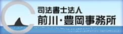 司法書士法人 前川・豊岡事務所