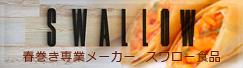 SWALLOW 春巻き専業メーカー スワロー食品