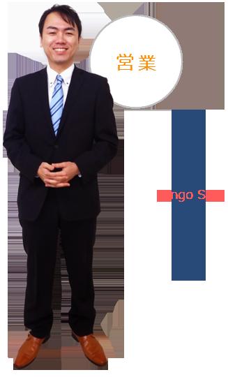 営業 佐藤 潤悟 Jungo Sato 画像